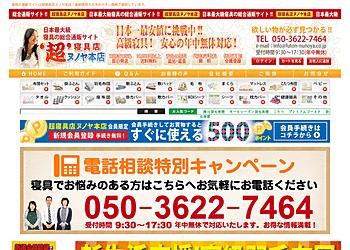 超寝具店ヌノヤ本店